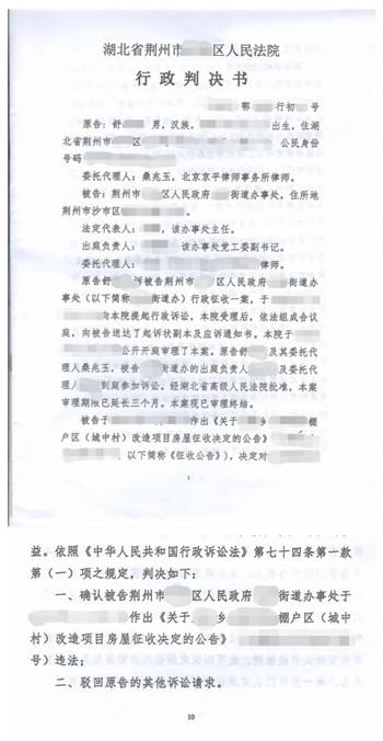 湖北荆州拆迁维权胜诉:法院拍卖获得房屋所有权因街道办征收公告被撤销
