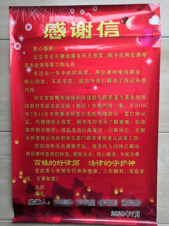 王维雪、顾冬庆律师河北邯郸当事人感谢信