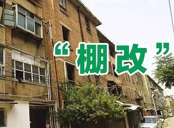 城中村改造、棚户区改造、腾退、合村并居……哪个补偿的钱多?