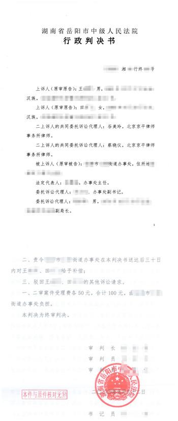 湖南岳阳拆迁维权胜诉:房屋产权调换协议已经签订,变更、解除协议应当给予合理补偿