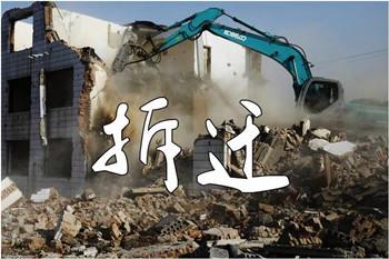 认定加盖的三楼是违建,却把整栋房子都拆了