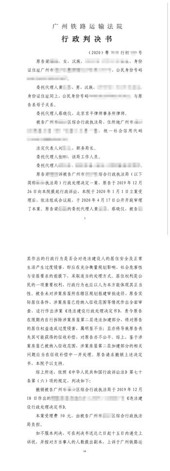广州拆迁维权胜诉:征收开始房屋第二层就被认定为违建,责令限期拆除