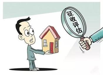 被征收房屋的评估程序