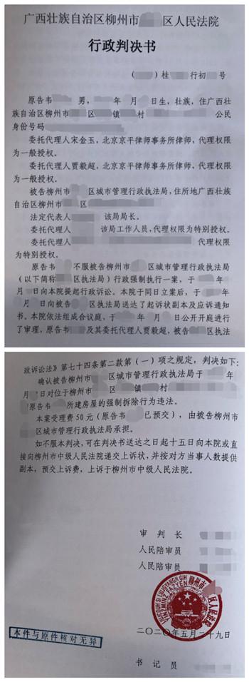 广西柳州违章拆迁:未以书面形式催告当事人履行义务,直接违法拆迁违法