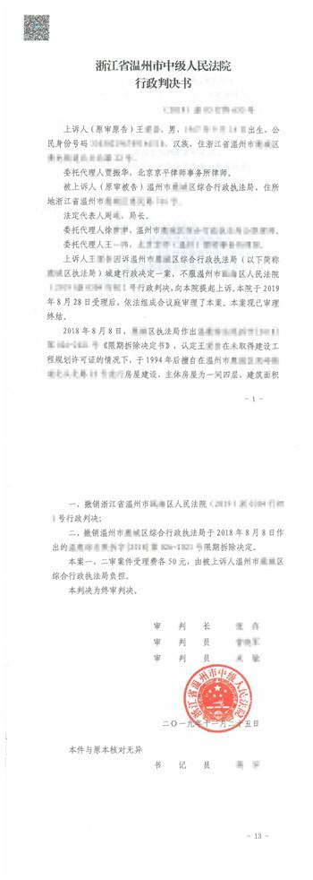 浙江省温州城市拆迁:无证房被认定为违建,执法局作出限期拆除决定书