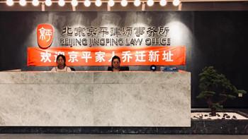北京京平律师事务所乔迁新址