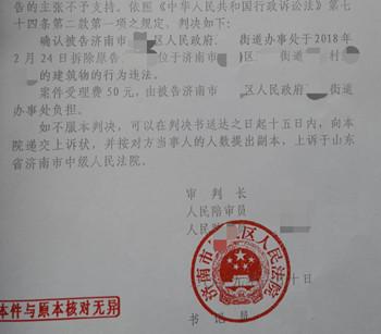山东济南强拆:街道办在没有任何通知和补偿的情况下将房屋和养羊场强制拆除