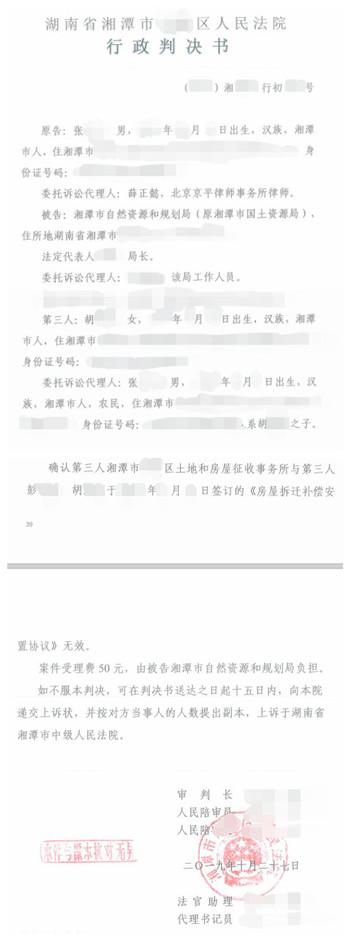 湖南湘潭城市拆迁:逼迫家属签订拆迁补偿协议不合法判决无效