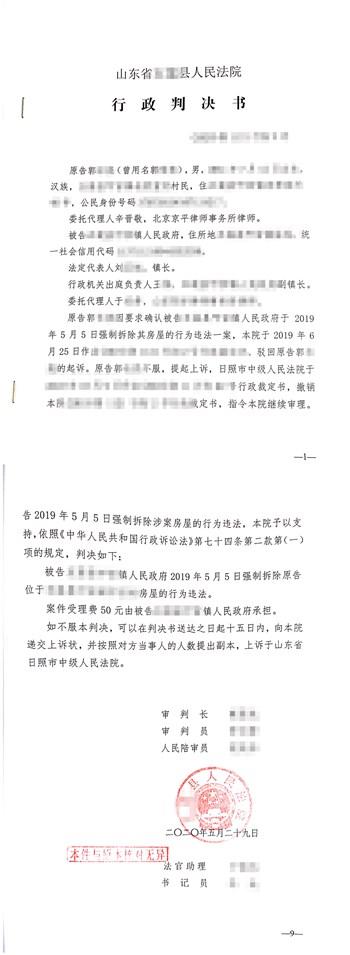 山东日照违法拆迁:以防洪防汛工程为由村委会实施强制拆除村民加盖房屋