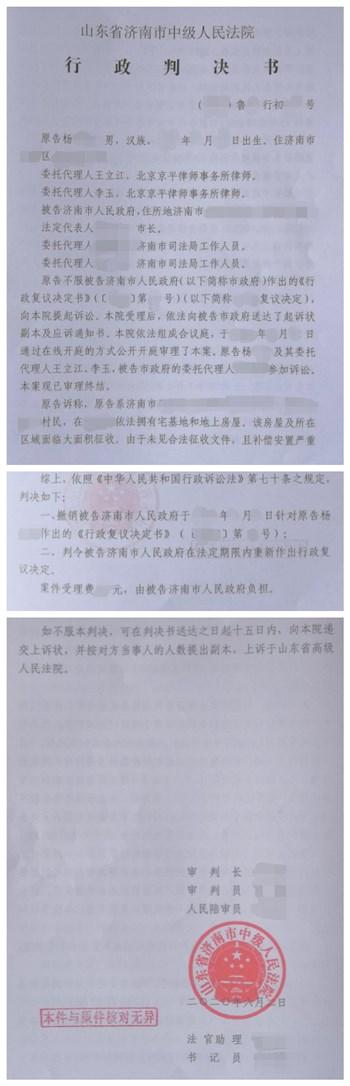 山东济南农村拆迁:宅基地上房屋未进行征收居民委员会却作出《收回宅基地使用权决定书》