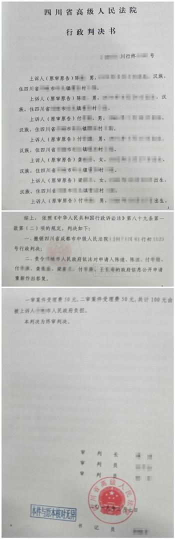 四川成都拆迁维权胜诉:房屋被征收却未见相关文件,申请公开信息未获得想要的信息