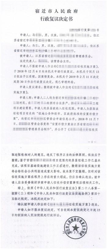 江苏宿迁拆迁维权胜诉:管委会作出《征收实施方案》违反了程序正当的法律原则违法