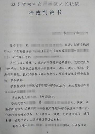 湖南株洲拆迁维权胜诉:自留荒地建住宅经村委会、街道办事处同意,还是被认定成违法建筑