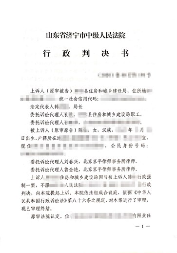 山东济宁违章拆迁:尚未拿到征收补偿前夫代其签署了《申请交房验收单》后房屋被拆除