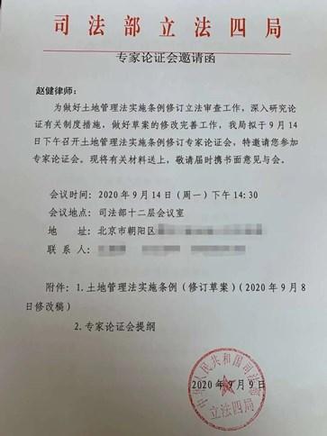 赵健主任受邀参加司法部召开的土地管理法实施条例修订专家论证会