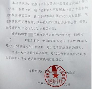 河北邯郸拆迁维权胜诉:城管局与街道办作出《通知》认定违法建筑的行为缺乏事实依据