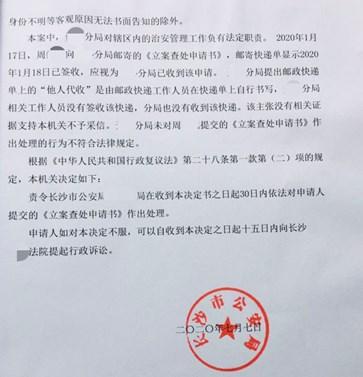 湖南长沙拆迁维权胜诉:房屋被不明人员强制拆除向公安局申请立案调查处理未得到任何回复