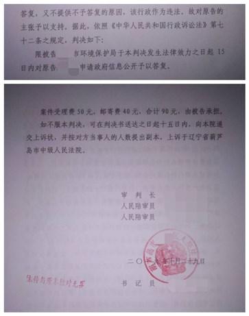 辽宁葫芦岛拆迁案例:向环保局申请公开承包所在区域土地征收项目批复及申报材料未答复