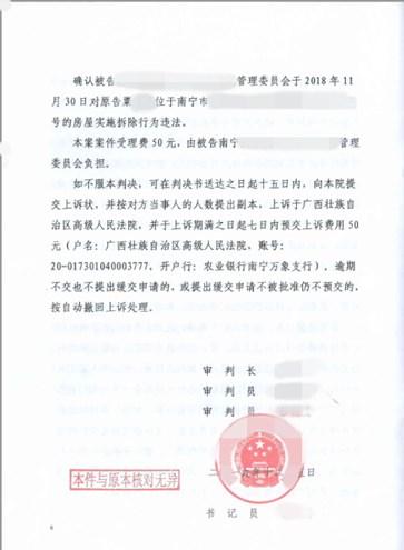 广西南宁拆迁维权胜诉:管委会作出《限期搬离拆除违法建筑物通知书》将房屋非法强制拆除