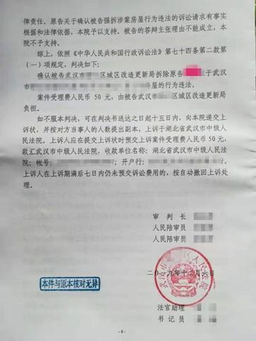 湖北武汉拆迁维权胜诉:区城改局违法拆迁房屋辩称是由于某建设工程有限公司在拆除其他房屋时造成的