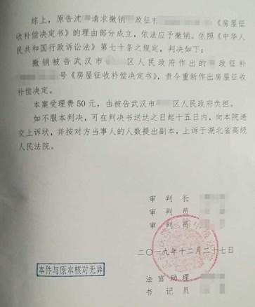 湖北武汉拆迁维权胜诉:旧城改建区政府作出的《补偿决定》违法,侵害了被征收人合法权益