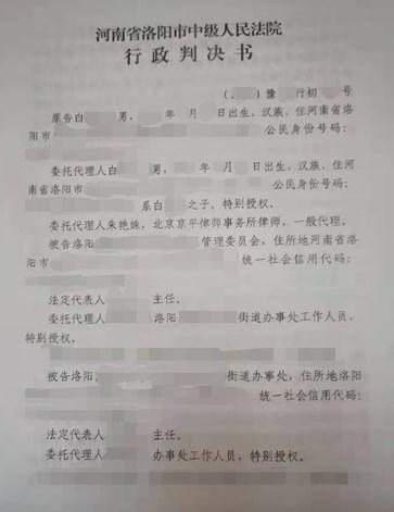 河南洛阳违章拆迁:镇城中村改造指挥部和镇国土资源所作出《通知》事实认定不清且程序违法
