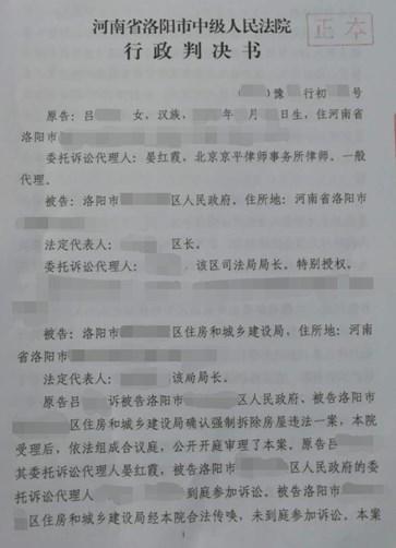 河南洛阳拆迁维权胜诉:在未按照法定程序进行征收补偿的情况下,违法拆除了当事人房屋