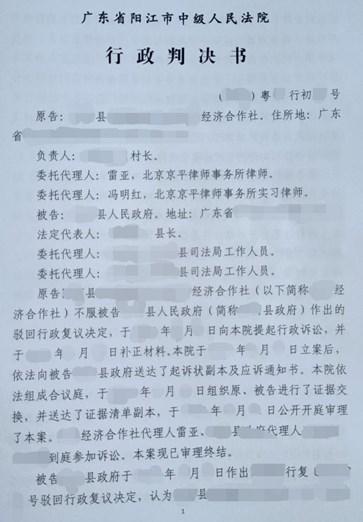 广东阳江农村拆迁:合作社拥有土地被强行建设施工,向政府申请信息公开到期未收到回复