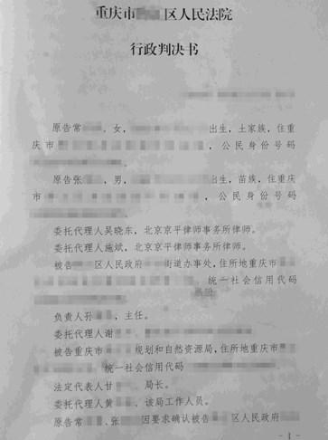 重庆市拆迁维权胜诉:街道办没有出具任何手续带领人员强推了种植果树承包地