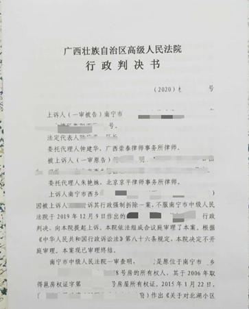 广西南宁拆迁维权胜诉:住建局和区政府打着危房的名义违法拆除房屋