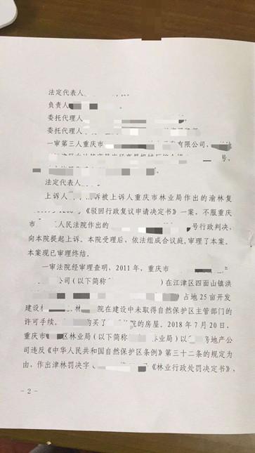重庆市拆迁维权胜诉:行政机关处罚开发商时适用法律错误损害了住户权益