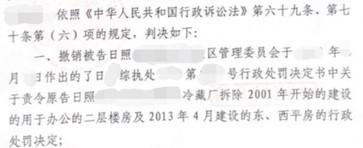 山东日照拆迁维权胜诉:管委会向冷藏厂作出了《行政处罚决定书》认为有房屋和厂房是违建