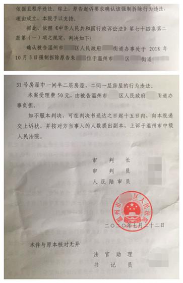 浙江温州拆迁维权胜诉:城中村改造街道办无任何手续强行毁损、拆除了房屋