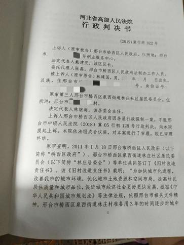 最高法判例收录京平承办案件--林建国诉桥西区政府强制拆除房屋案