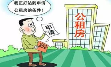公租房承租人遇上征地拆迁能直接获得补偿吗?