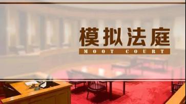 """北京京平律师事务所举行第二十一期""""模拟法庭""""活动"""