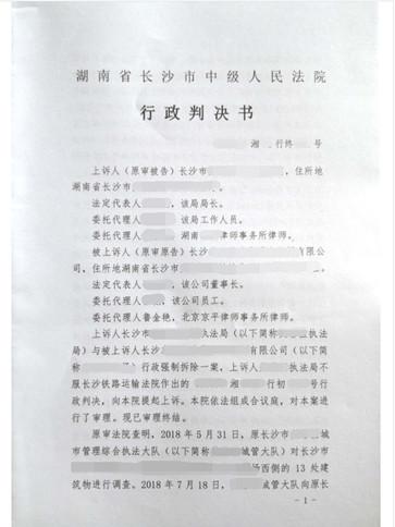湖南长沙企业拆迁:对违法建筑的查处要严格依照相关程序进行