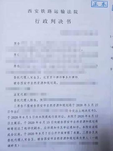 陕西西安拆迁维权胜诉:收到《责令交出土地决定书》,我们必须交出土地吗?