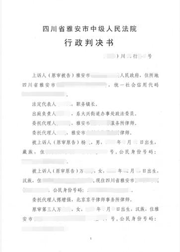 四川雅安拆迁维权胜诉:1992年建造的合法有证房屋被当做违法建筑一并拆除
