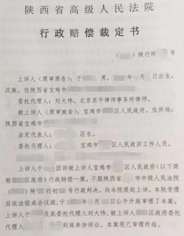 陕西宝鸡拆迁维权胜诉:因城中村改造房屋被拆向区政府申请赔偿被拒