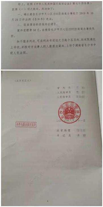 湖南长沙城市拆迁:没有正当授权手续城中村改造指挥部越权执法出具《告知书》