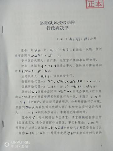 河南洛阳城市拆迁:19年前年将户口迁入河南洛阳某街道,《村民户口册》中却没有自己