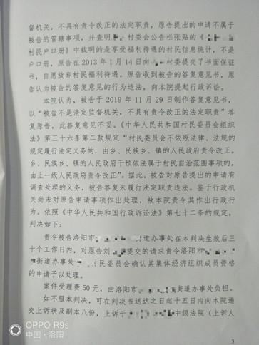 河南洛阳拆迁维权胜诉:19年前年将户口迁入河南洛阳某街道,《村民户口册》中却没有自己
