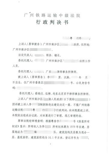 广东广州违建拆除维权:79年自建房屋12年因危房重建并加盖了两层,19年以违建为由被拆