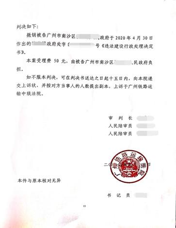 广东广州拆迁维权胜诉:行政机关查处违章建筑也需区分开来,不应一概认定为违章建筑整幢拆除