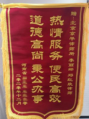 李丽娜、邓红欣律师河南当事人赠