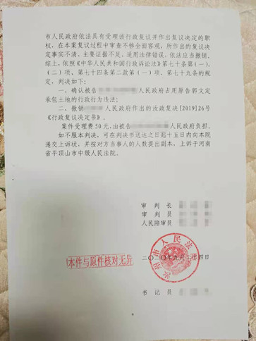 河南汝州拆迁维权胜诉:镇政府占用合法承包的土地用作扶贫搬迁安置点
