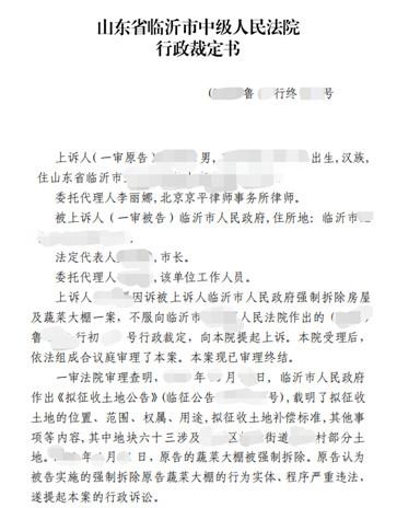 山东临沂拆迁维权胜诉:房屋和蔬菜大棚被违法拆除,却没有直接证据证明是谁拆的