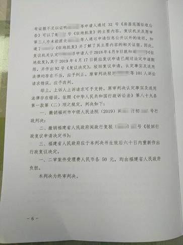 福建厦门拆迁维权胜诉:区政府张贴的《房屋征收范围公告》未记载《征地批复》的内容