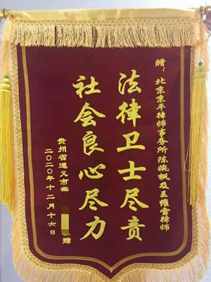 陈婉枫、王维雪律师贵州遵义当事人赠